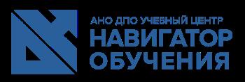 АНО ДПО УЧЕБНЫЙ ЦЕНТР «навигатор обучения»